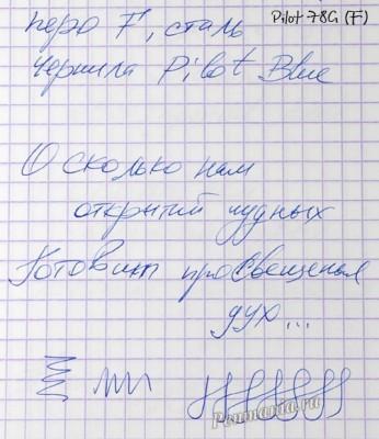 образец письма ручки Pilot 78G с пером F (fine)