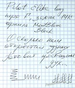 Образец письма пера F ручки Pilot Elite II