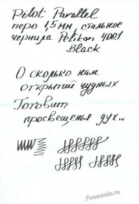 образец письма ручки Pilot parallel с пером 1,5 мм