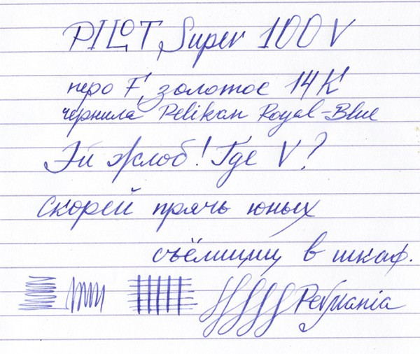 Образец письма Pilot Super 100 V / writing sample