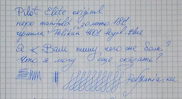 Образец письма пера manifold ручки Pilot Elite pocket original (Япония)