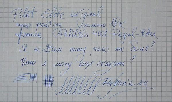 Образец письма пера posting ручки Pilot Elite pocket original (Япония)