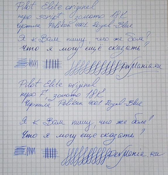 Образец письма перьев script и F ручки Pilot Elite pocket original (Япония)