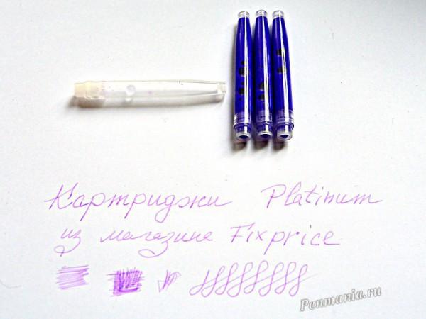 Картриджи Platinum из магазина Fixprice