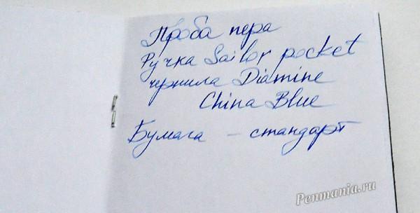 Блокнот RUNOTE (Россия)