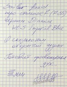 образец письма Sailor Anaid / writing sample