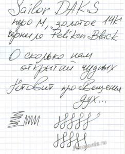 Образец письма ручки Sailor DAKS с пером M (medium)