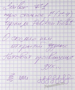 образец письма Sailor F-1 / writing sample