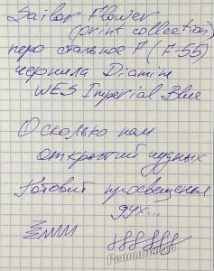 образец письма Sailor Flower / writing sample
