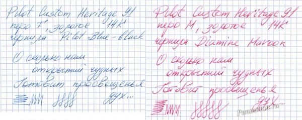 Образец письма перьев F и М ручки Pilot Custom Heritage 91 (Япония)