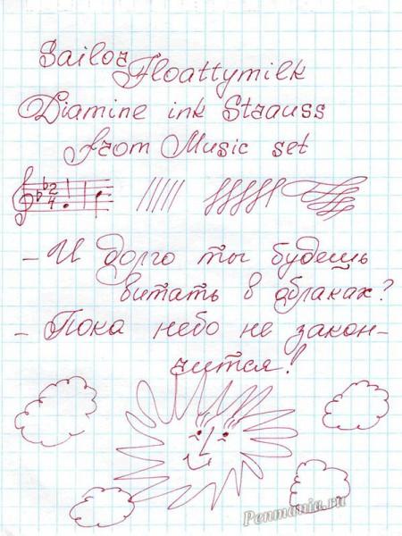 Образец письма перьевой ручки Sailor Floattymilk