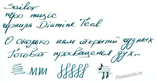 образец письма перьевой ручки Sailor Young profit music / writing sample