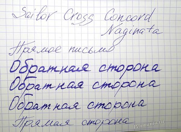 Образец письма пера Sailor Concord Cross / writing sample