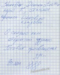 Образец письма Sheaffer Demonstrator F / writing sample