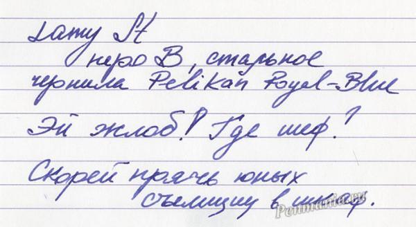 Образец письма Lamy St, перо B