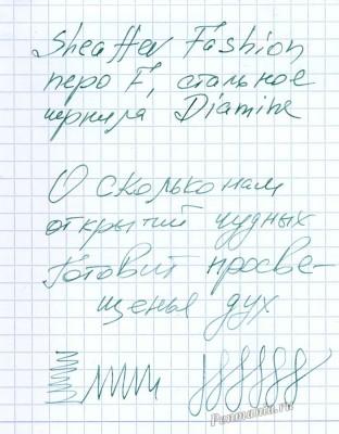 Образец письма Sheaffer fashion с пером F