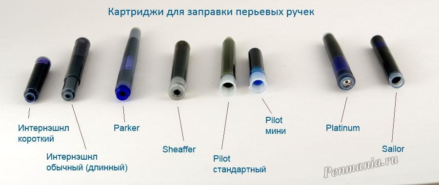 Картридж Waterman Standard Cartridge для перьевых ручек чернила синие 8шт S0110860