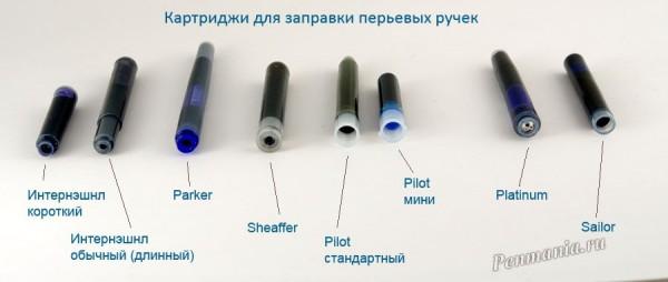 картриджи </p> <p>различных стандартов для заправки перьевых </p> <p>ручек
