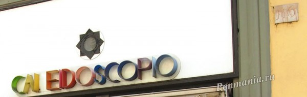 Caleidoscopio, Firenze