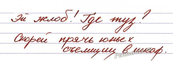Образец письма ручки Kreko / writing sample
