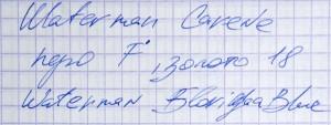 образец письма Waterman Carene перо F