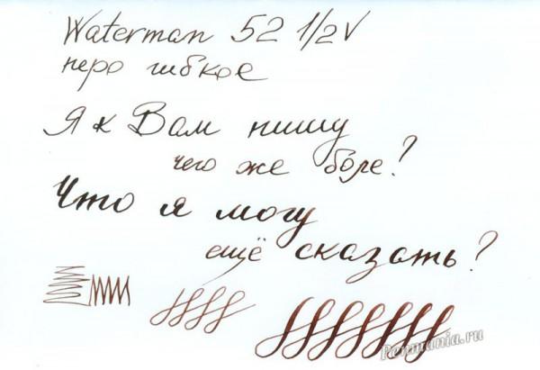 Перьевая ручка Waterman 52 1/2 v
