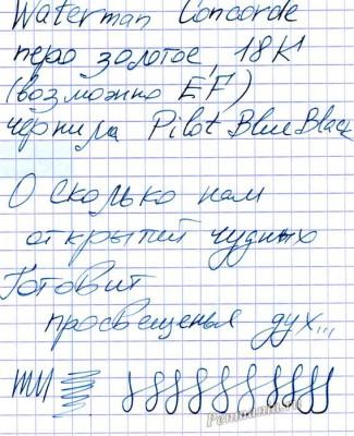 образец письма перьевой ручкой Waterman Concord